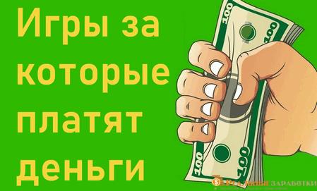 игры в интернет на деньги
